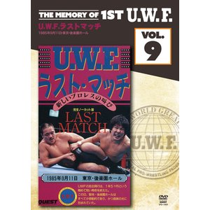 The Memory of 1st U.W.F. vol.9 DVD U.W.F.ラストマッチ|bdrop