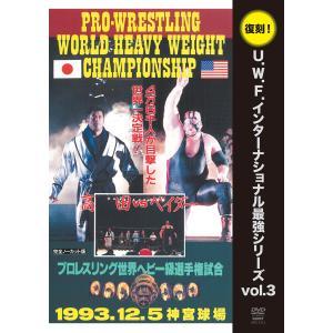復刻!U.W.F.インターナショナル最強シリーズvol.3 プロレスリング世界ヘビー級選手権試合 高田延彦 vs スーパー・ベイダー DVD bdrop