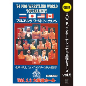 復刻!U.W.F.インターナショナル最強シリーズvol.5 '94プロレスリング・ワールド・トーナメント 開幕戦 DVD bdrop