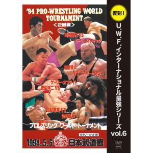 復刻!U.W.F.インターナショナル最強シリーズvol.6 ''94プロレスリング・ワールド・トーナメント2回戦 DVD bdrop
