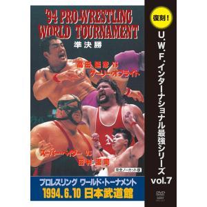 復刻!U.W.F.インターナショナル最強シリーズvol.7 '94プロレスリング・ワールド・トーナメント準決勝 DVD bdrop
