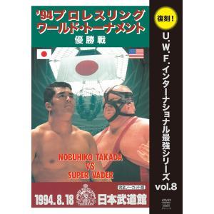 復刻!U.W.F.インターナショナル最強シリーズvol.8 '94プロレスリング・ワールド・トーナメント優勝戦 DVD bdrop