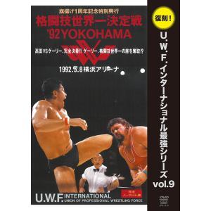 復刻!U.W.F.インターナショナル最強シリーズvol.9 格闘技世界一決定戦 '92YOKOHAMA DVD bdrop
