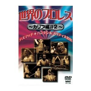 世界のプロレス カリブ篇#2[DVD]|bdrop