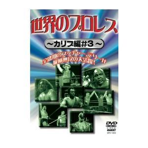 世界のプロレス カリブ篇#3[DVD]|bdrop