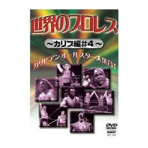 世界のプロレス カリブ篇#4[DVD]|bdrop