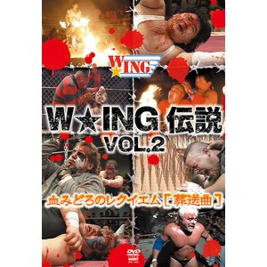 W★ING 伝説 VOL.2 血みどろのレクイエム[葬送曲] DVD|bdrop