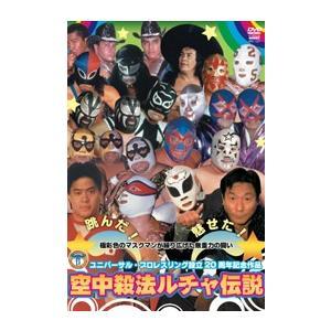 ユニバーサルプロレスリング設立20周年記念作品  空中殺法ルチャ伝説[DVD2枚組]|bdrop