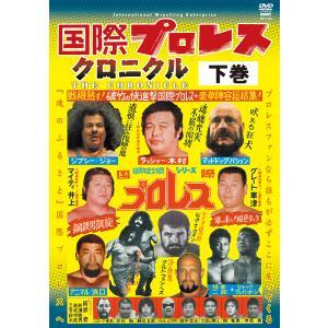 国際プロレス クロニクル 下巻[DVD5枚組]|bdrop