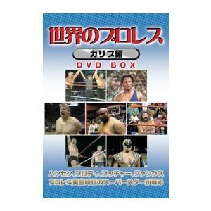 世界のプロレス カリブ編 DVD-BOX[DVD4枚組]|bdrop