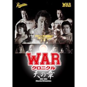 天龍源一郎格闘生活50周年記念作品  W.A.Rクロニクル 天の章 [DVD5枚組]|bdrop