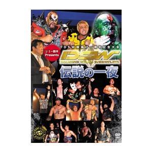 ジミー鈴木Presents DSW旗揚げ一周年記念大会 DSW 伝説の一夜 DVD|bdrop