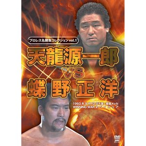 プロレス名勝負コレクションVol.1 天龍源一郎 vs 蝶野正洋 DVD bdrop