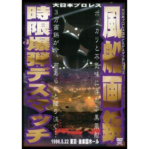 大日本プロレス血みどろデスマッチシリーズ 風船画鋲時限爆弾デスマッチ 1996年5月22日 東京・後楽園ホール DVD|bdrop