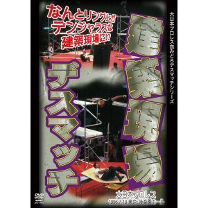 大日本プロレス血みどろデスマッチシリーズ 建築現場デスマッチ 1996年7月19日 東京・後楽園ホール DVD|bdrop