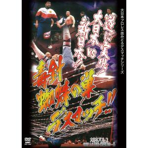 大日本プロレス血みどろデスマッチシリーズ 毒針蜘蛛の巣デスマッチ 1997年1月6日 東京・後楽園ホール DVD|bdrop