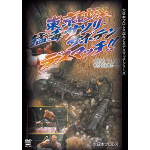 大日本プロレス血みどろデスマッチシリーズ 東京砂漠 猛毒サソリ・サボテン・デスマッチ DVD|bdrop