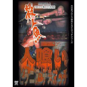 大日本プロレス血みどろデスマッチシリーズ 人喰いピラニア・デスマッチ DVD|bdrop