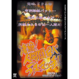 大日本プロレス血みどろデスマッチシリーズ 人間闇なべデスマッチ DVD|bdrop