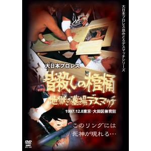 大日本プロレス血みどろデスマッチシリーズ 皆殺しの棺桶  地獄の墓場デスマッチ DVD|bdrop