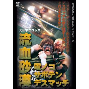 大日本プロレス血みどろデスマッチシリーズ 電ノコ・サボテン・デスマッチ 〜棘だらけの決闘〜 DVD|bdrop