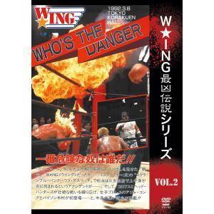 W★ING最凶伝説シリーズ vol.2 WHO'S THE DANGER 一番危険な奴は誰だ!! DVD|bdrop