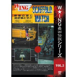 W★ING最凶伝説シリーズ vol.3 SCAFFOLD MATCH 奈落の底に突き落とせ!! DVD|bdrop