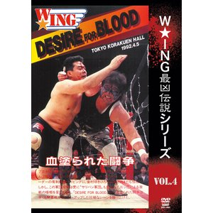 W★ING最凶伝説シリーズ vol.4 DESIRE FOR BLOOD 血塗られた闘争 DVD|bdrop