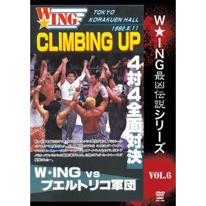 W★ING最凶伝説シリーズ vol.6 CLIMBING UP 4対4全面対決 W★ING vs プエルトリコ軍団 DVD|bdrop