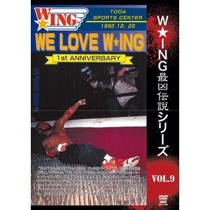 W★ING最凶伝説シリーズ vol.9 WE LOVE W★ING DVD|bdrop
