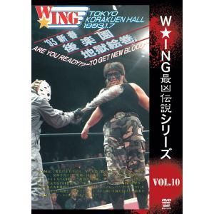 W★ING最凶伝説シリーズ vol.10 '93新春後楽園地獄絵巻 DVD|bdrop