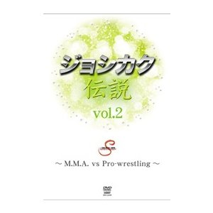 ジョシカク伝説 vol.2 〜M.M.A. vs Pro-wrestling〜 DVD|bdrop