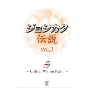 ジョシカク伝説 vol.3 〜Critical Women Fight〜 DVD|bdrop