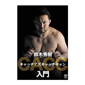 鈴木秀樹 キャッチアズキャッチキャン入門 DVD|bdrop