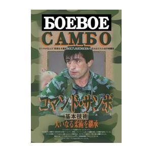 コマンドサンボ 基本技術 DVD|bdrop