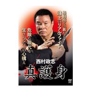 西村政志 真護身 DVD|bdrop