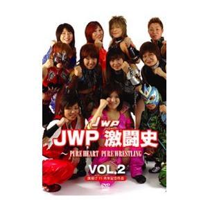 JWP激闘史 vol.2[DVD]|bdrop