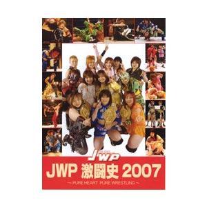 JWP激闘史 2007[DVD]|bdrop