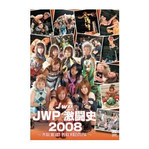 JWP激闘史2008[DVD] bdrop