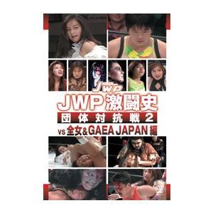 JWP激闘史〜団体対抗戦2 vs 全女&GAEA JAPAN 編〜 [DVD]|bdrop