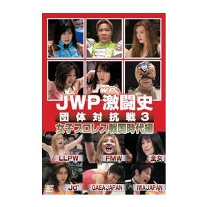 JWP激闘史 〜団体対抗戦3 女子プロレス戦国時代編〜[DVD] bdrop