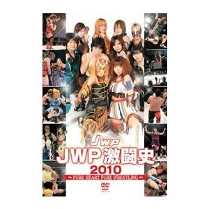 JWP激闘史2010[DVD]|bdrop