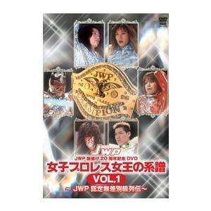 JWP旗揚げ20周年記念DVD  女子プロレス女王の系譜 VOL.1  〜JWP認定無差別級列伝〜 DVD|bdrop