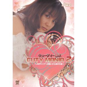 キューティー鈴木 CUTY MANIA 2〜JWPトップへの戦いから涙の引退〜 DVD|bdrop