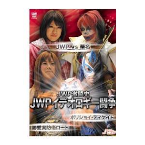 JWP激闘史 JWPイデオロギー闘争 [DVD]|bdrop