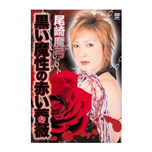 尾崎魔弓 黒い魔性の赤い薔薇 [DVD]|bdrop