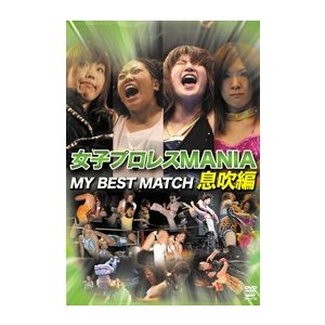 女子プロレスMANIA MY BEST MATCH 息吹編 [DVD]|bdrop