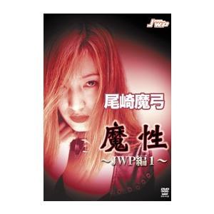尾崎魔弓 魔性〜JWP編1〜[DVD]|bdrop