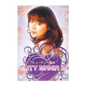 キューティー鈴木 CUTY MANIA 3 [DVD]|bdrop