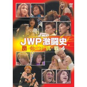 JWP激闘史 団体対抗戦vol.4 [DVD]|bdrop